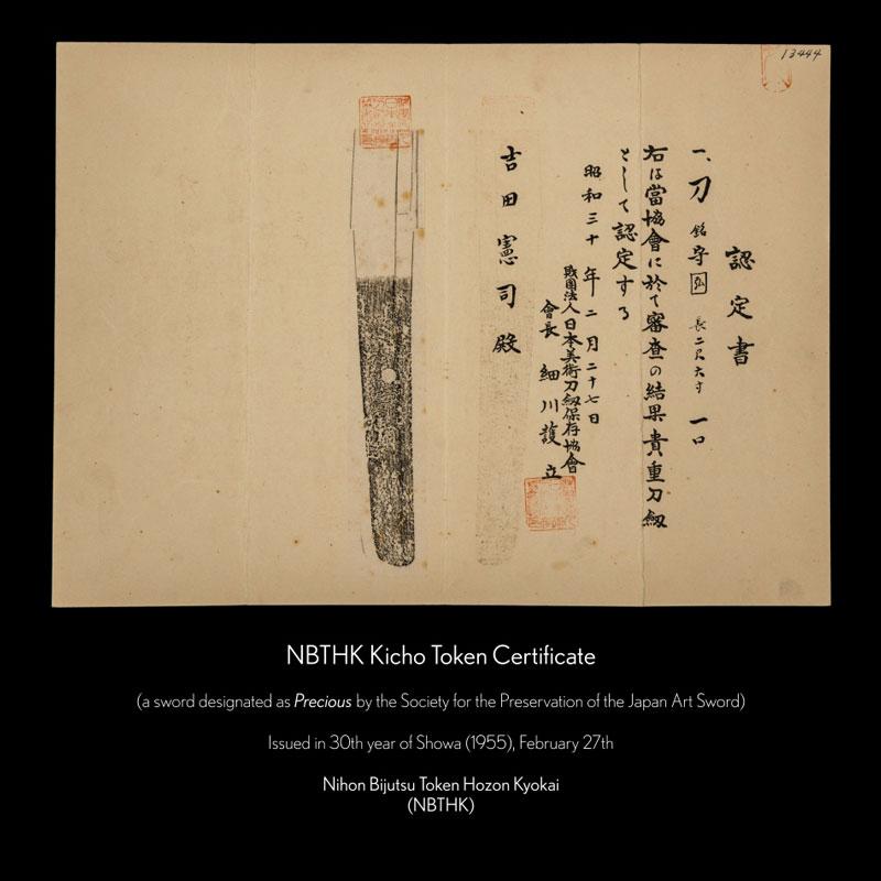 Сертификат-документ японского меча