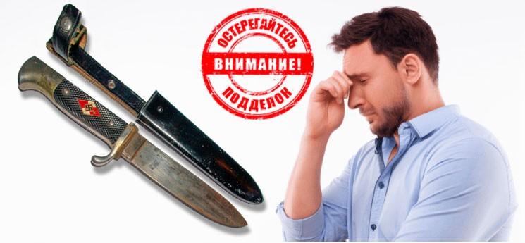 Как отличить оригинал от копии (подделки) нож Гитлерюгенд/HitlerJugend