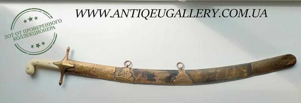 Сабля мамлюкского типа или Килич Турция 19 век