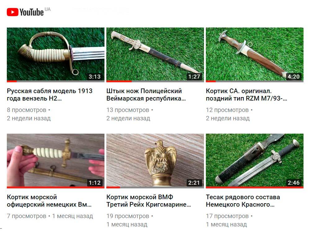 Видео обзор антикварного оружия