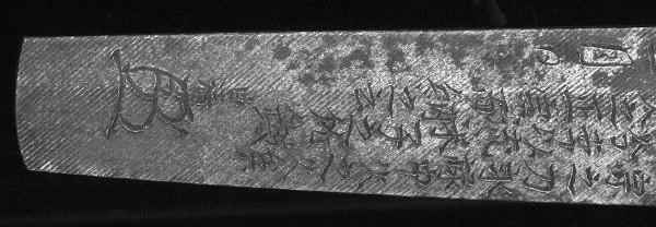 На данном хвостовике видна очень четкая насечка Ясури-ме. Иероглифы также очень и очень четкие.